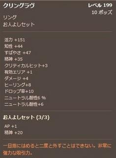 クリング.JPG