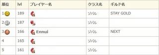 3位きた!.JPG